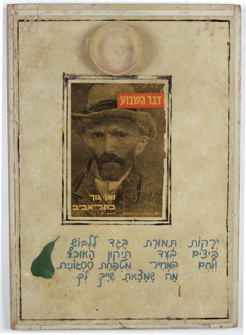 יאיר גרבוז, ואן גוך בתל אביב, 1976