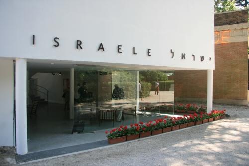 הביתן הישראלי